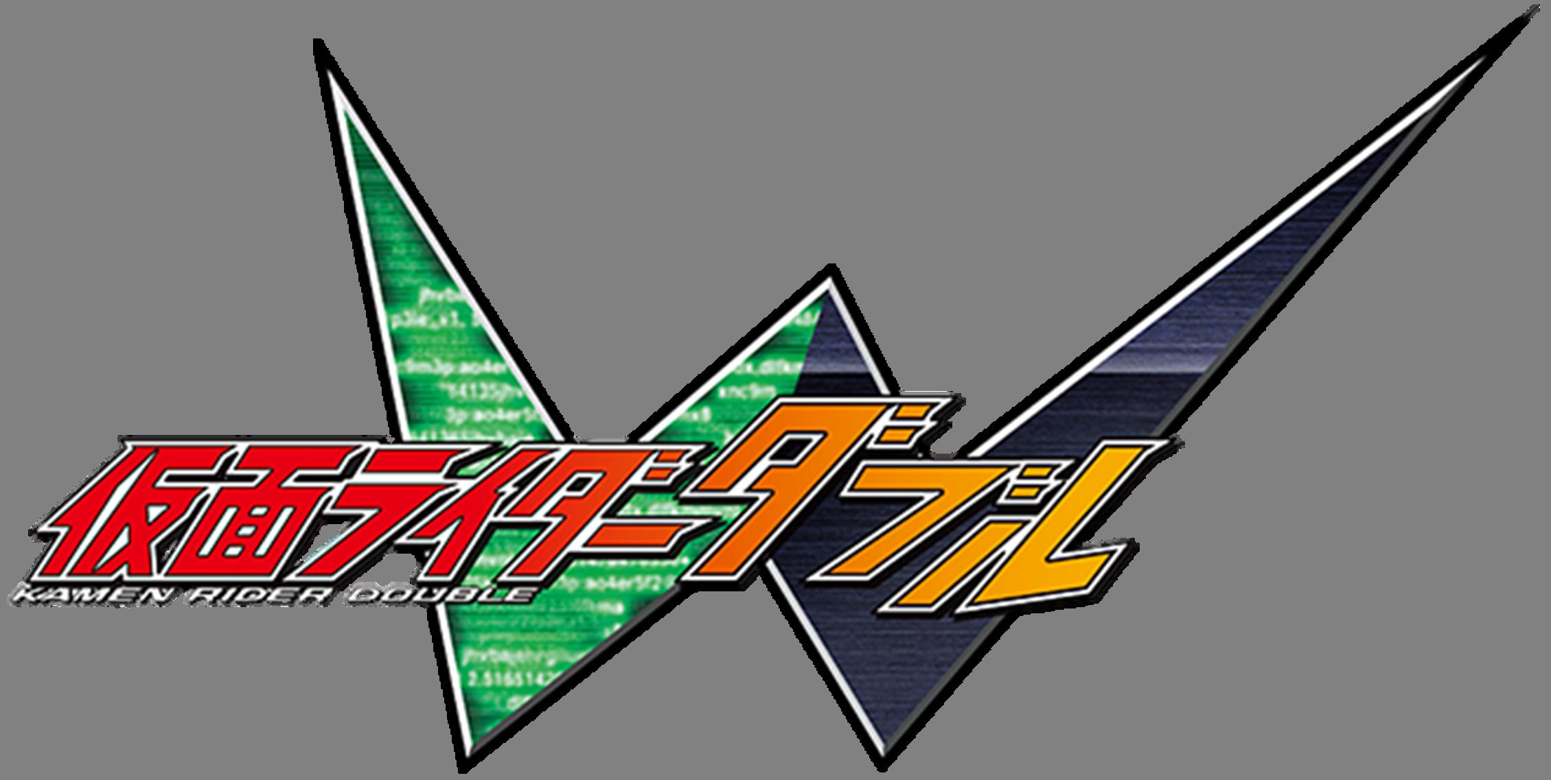仮面ライダーW タイトルロゴ