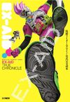 Kamen Rider Ex-Aid Official Perfect Book