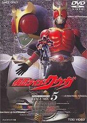 Kuuga DVD Vol 5