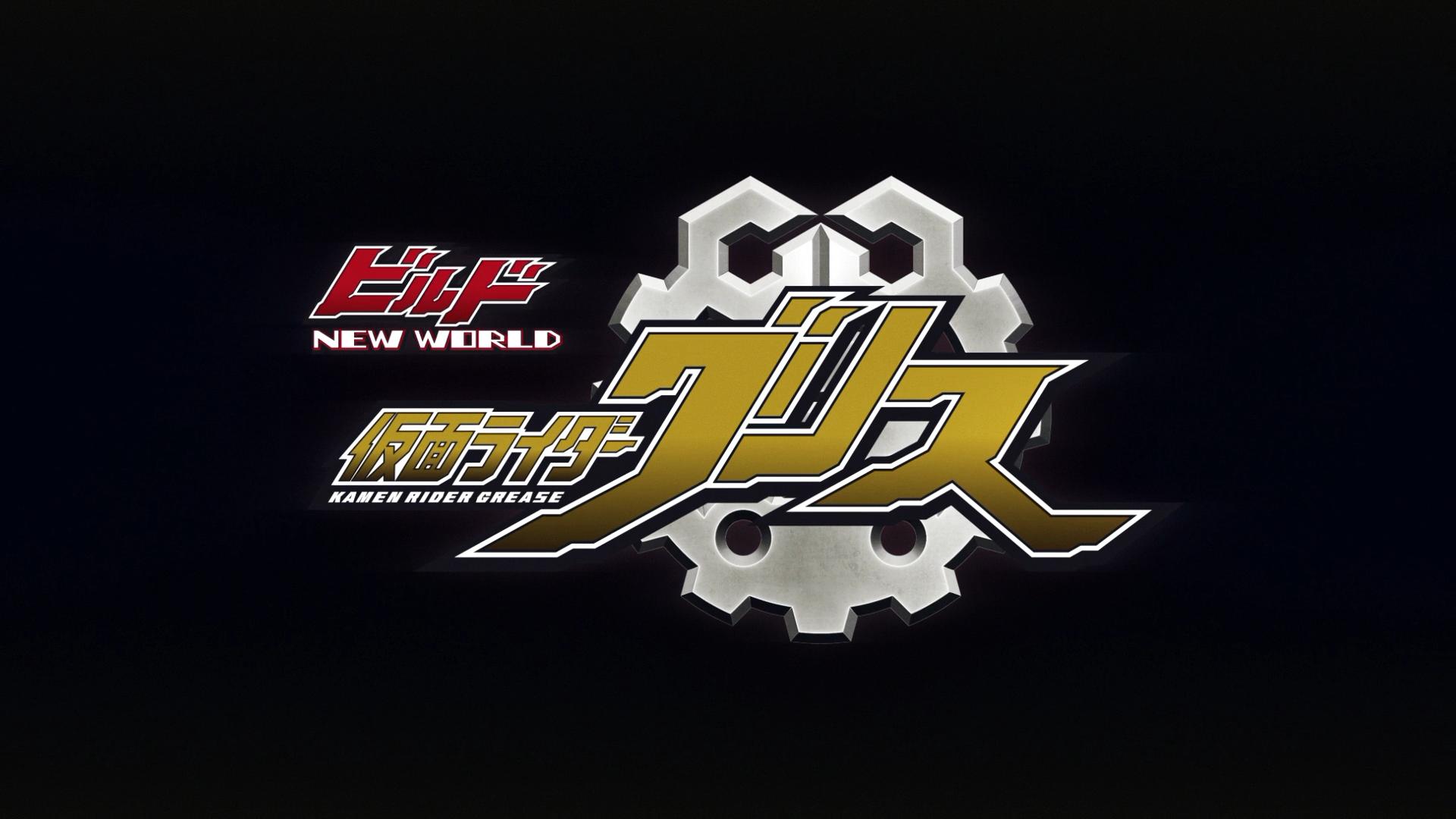 Kamen Rider Build New World Kamen Rider Grease Kamen Rider Wiki