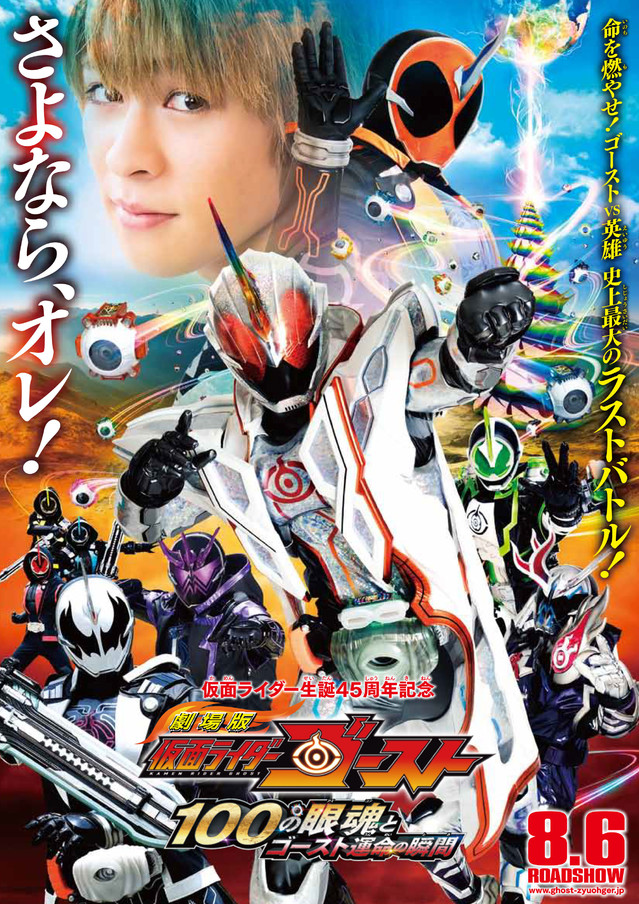 Kamen Rider Ghost: The 100 Eyecons and Ghost's Fateful