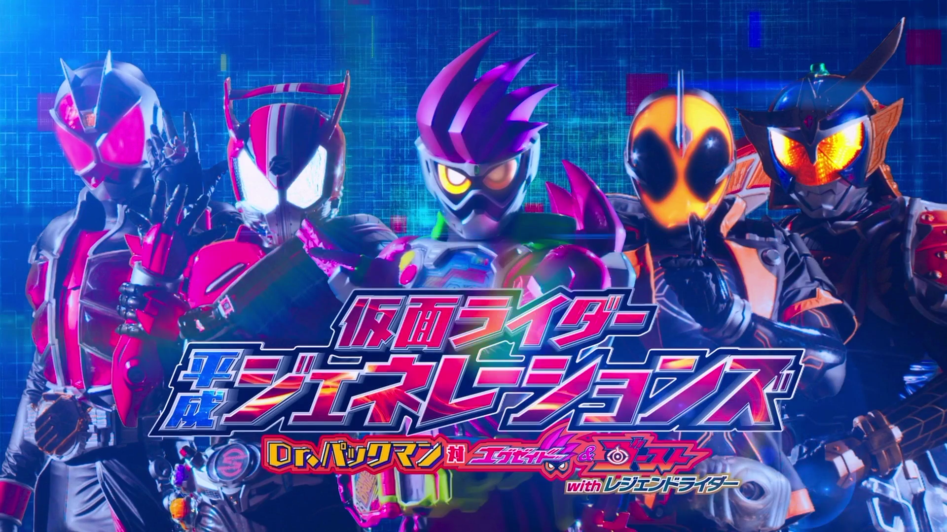 Kamen Rider Heisei Generations Dr Pac Man Vs Ex Aid Ghost With