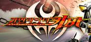 Kamen Rider Kiva Korean Logo