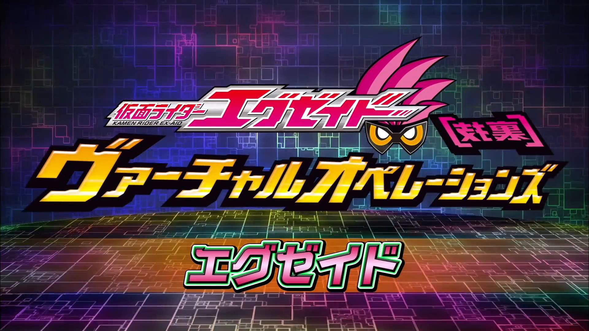 Ex Aid Chapter Kamen Rider Wiki Fandom