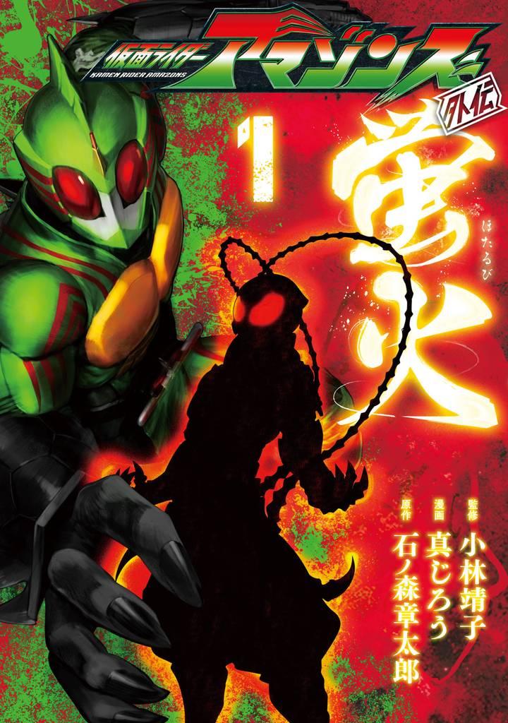List of Kamen Rider Amazons Gaiden: Light of Fireflies
