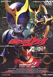 Kuuga DVD Vol 2