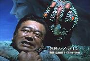 Shinigami Chameleon spelling
