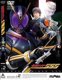Kamen Rider Faiz Volume 12