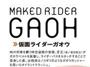 Gaoh spelling