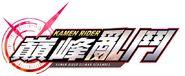 Kamen Rider Climax Scramble Chinese Logo