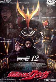 Kuuga DVD Vol 12