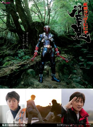 Kamen Rider Hibiki Kamen Rider Wiki Fandom