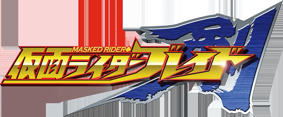 仮面ライダー剣 タイトルロゴ
