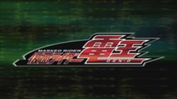 250px-Kamen rider den-o-title