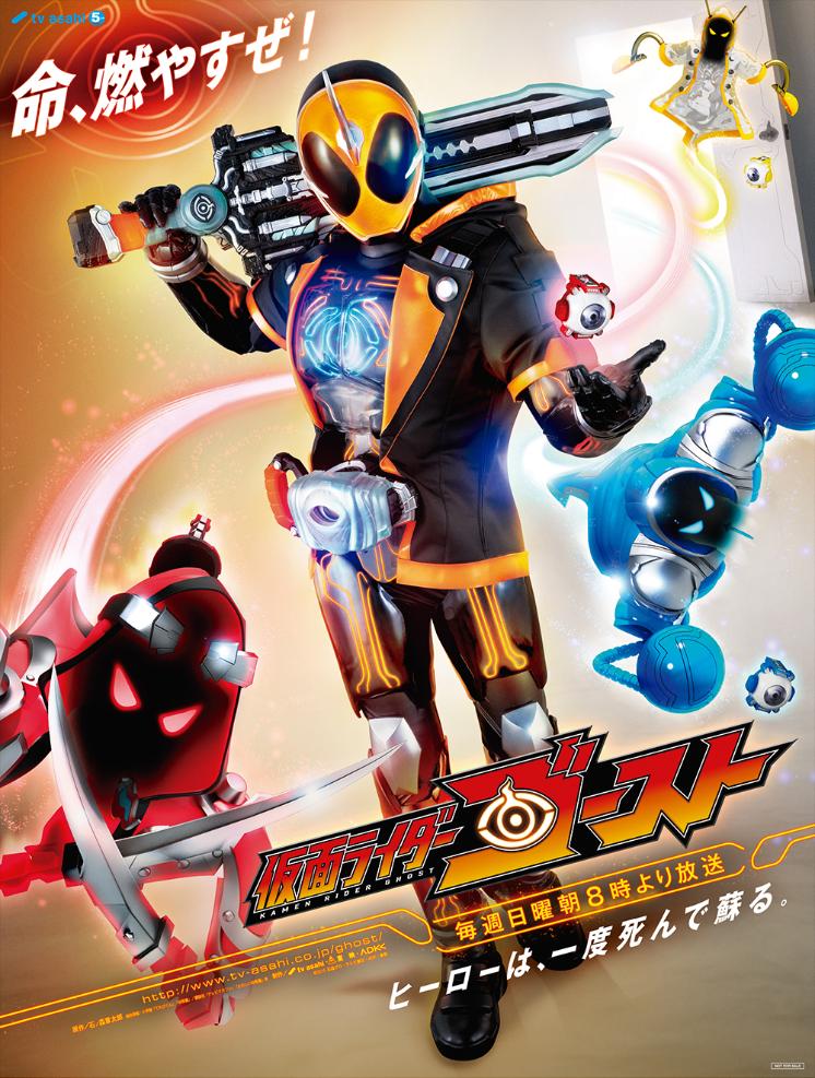 Kamen Rider Ghost | Kamen Rider Wiki | FANDOM powered by Wikia