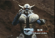 Ookami-Otoko spelling