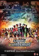 Thailand Theatrical Poster