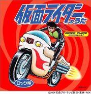 Kamen Rider no Uta CD cover 2004