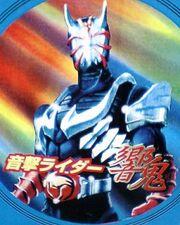 Ongeki Rider Hibiki