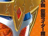 Kamen Rider Gaim (novel)