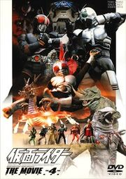 Kamen Rider The Movie Vol 4