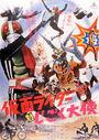 Kamen Rider vs. Ambassador Hell