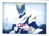 Kamen Rider Femme (A.R