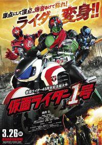 Kamen Rider 1 movie poster
