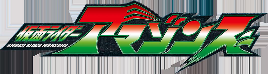 仮面ライダーアマゾンズ タイトルロゴ