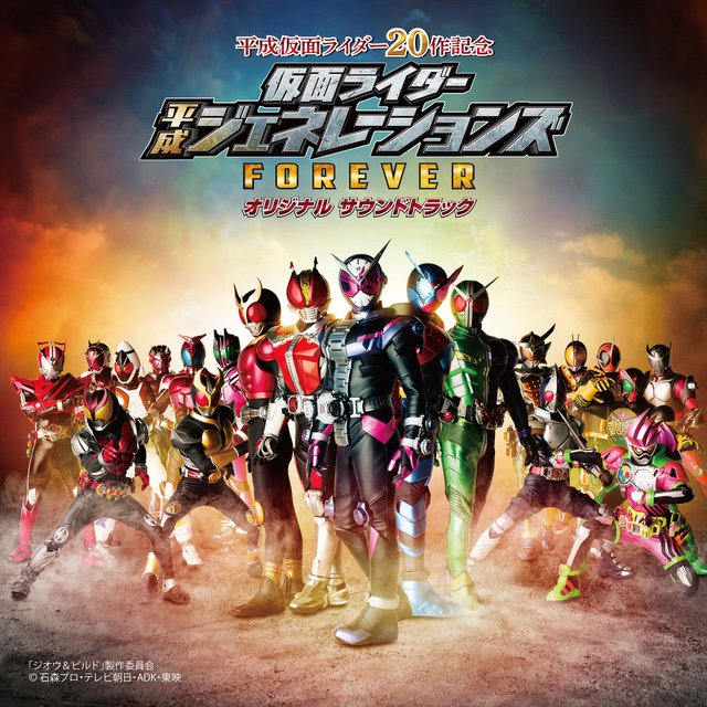 Kamen Rider Heisei Generations FOREVER Medley D A  Re-Build Mix