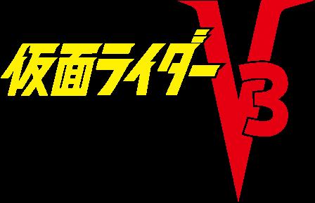 仮面ライダーV3 タイトルロゴ