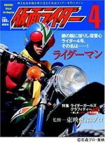 Kamen Rider Official File Magazine 4