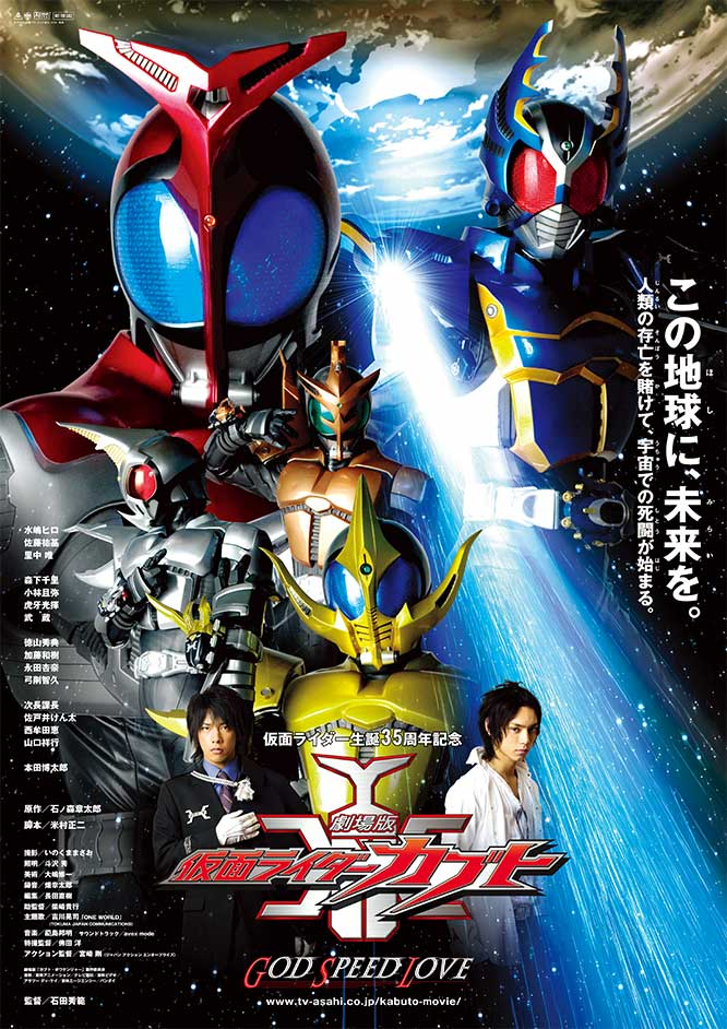 Kamen Rider Kabuto: God Speed Love | Kamen Rider Wiki