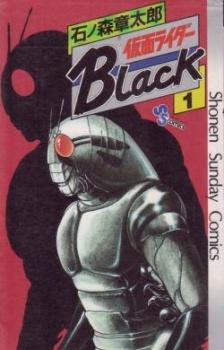 Kamen Rider Black (manga)   Kamen Rider Wiki   FANDOM