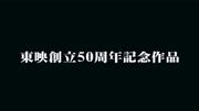 Toei 50th