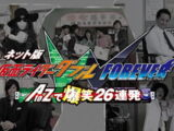 Kamen Rider W Forever: From A to Z, 26 Rapid-Succession Roars of Laughter