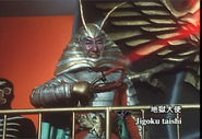 Jigoku Taishi spelling