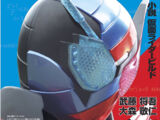 Kamen Rider Build (novel)
