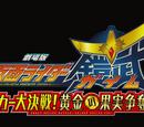 Kamen Rider Gaim: Great Soccer Battle! Golden Fruits Cup!