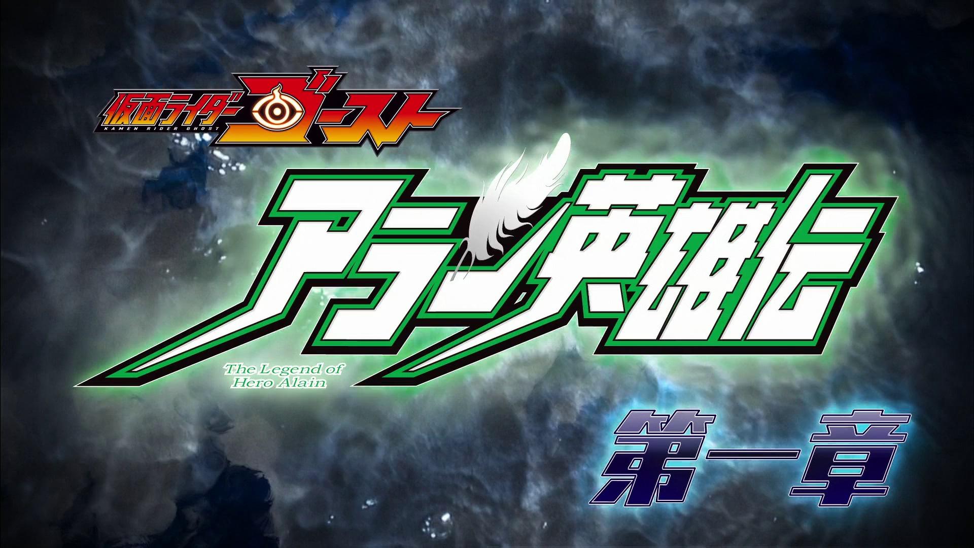 The Legend of Hero Alain: Chapter 1 | Kamen Rider Wiki | Fandom