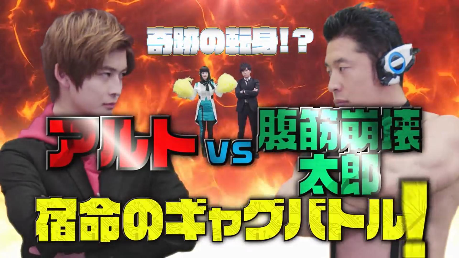 A Miraculous Rematch!? Aruto VS Fukkinhoukai Taro: Fateful Gag ...