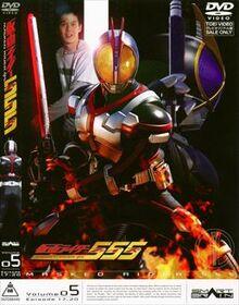 Kamen Rider Faiz Volume 5