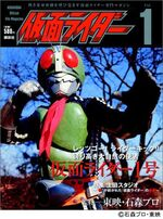 Kamen Rider Official File Magazine 1
