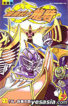 Ryuki 2004comic vol2
