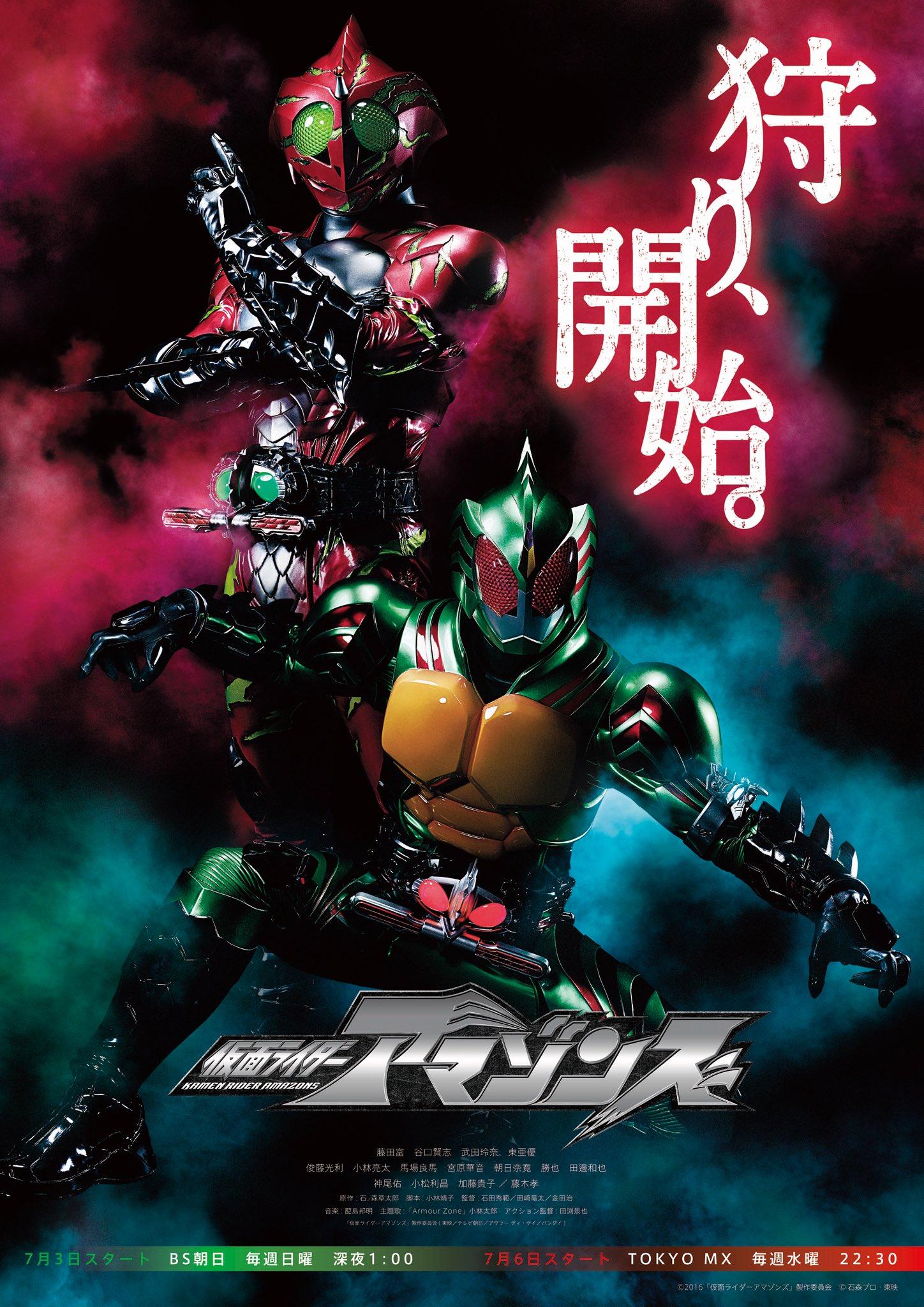 Kamen Rider Amazons | Kamen Rider Wiki | FANDOM powered by Wikia