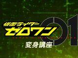 Kamen Rider Zero-One: Transformation Lessons