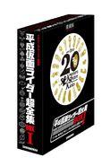Heisei Rider Chozenshu Vol.1