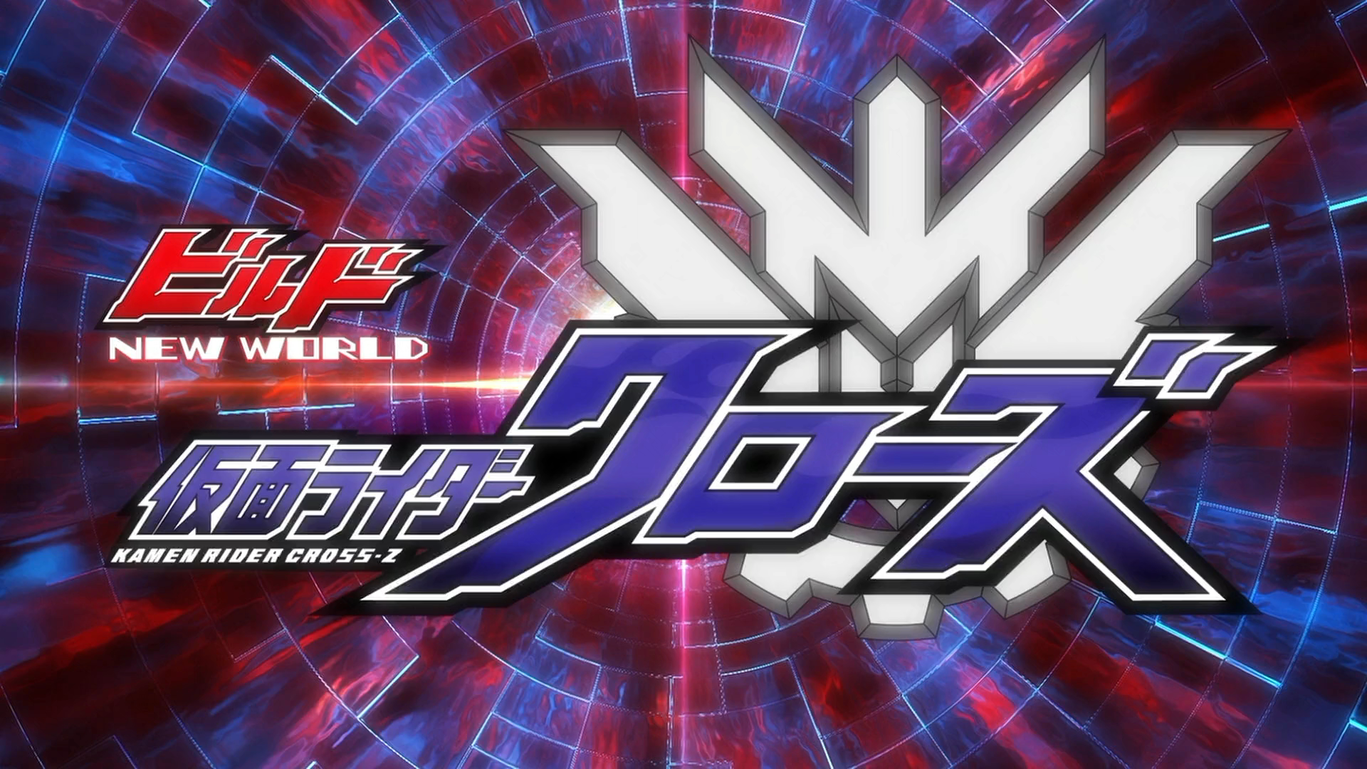 Kamen Rider Build New World Kamen Rider Cross Z Kamen Rider
