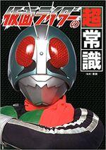Kamen Rider no Cho Joshiki