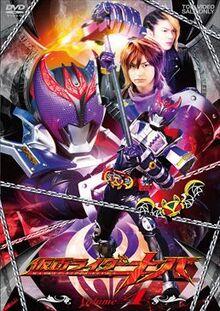 Kamen Rider Kiva Vol 4